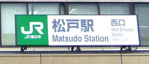 Matudoeki